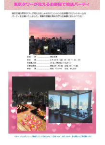 東京タワーが見えるお部屋で婚活パーティーにご招待