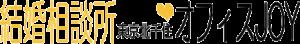 東京足立区の結婚相談所オフィスJOY