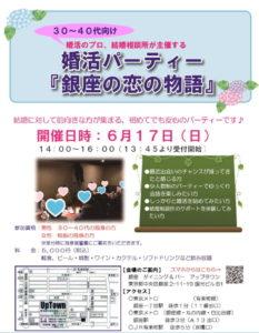 東京銀座婚活パーティー20180617p