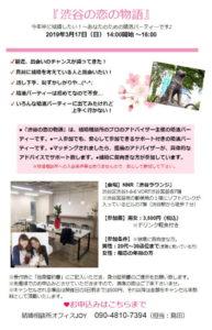 3月17日(日)渋谷で婚活パーティー3.17