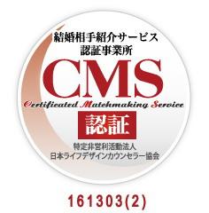 CMS結婚相手サービス業認証書