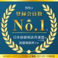 登録会員数No.1連盟IBJの加盟