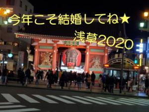 2020in浅草