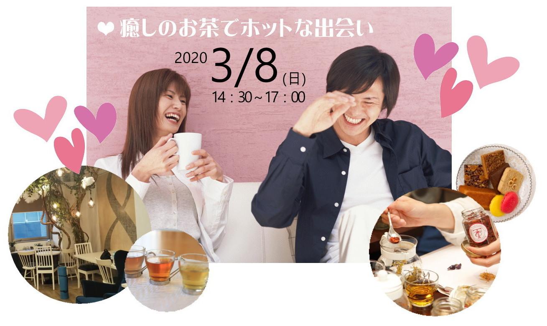 東京渋谷 お勧め婚活パーティー