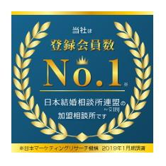 登録会員数No.1 IBJ連盟に加盟の東京の婚相談所オフィスJOY