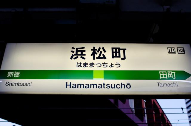 東京結婚相談所 オフィスJOY 浜松町オフィス