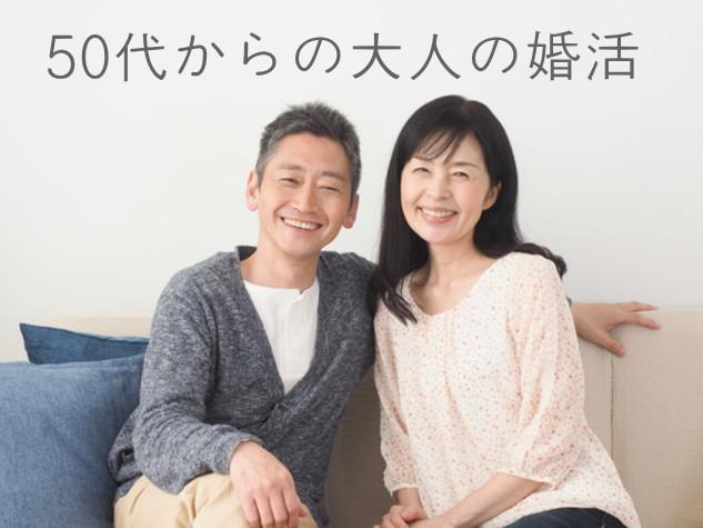 東京 結婚相談所 50代からの婚活パーティー