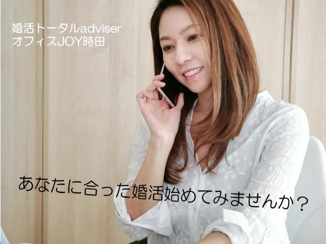 東京結婚相談所アドバーザーオフィスJOY時田