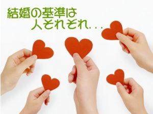 東京 婚活 結婚の基準は人それぞれ
