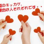 結婚の理由、きっかけ 東京結婚相談所