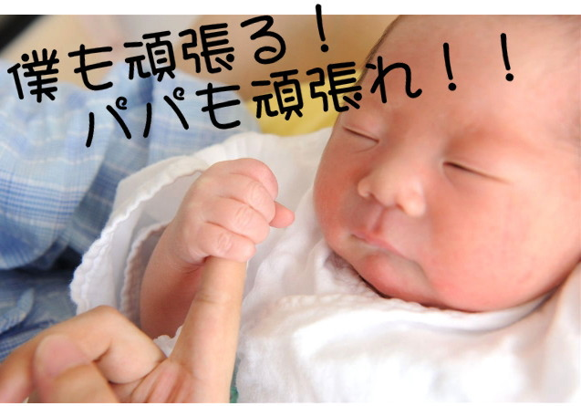 結婚相談所でご成婚 赤ちゃん誕生