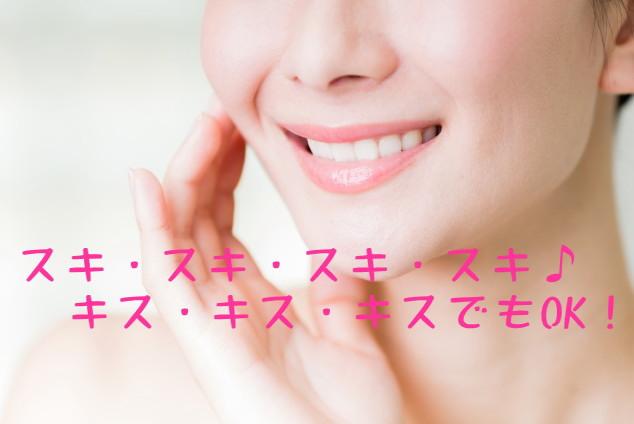 美人系モテ笑顔の作り方
