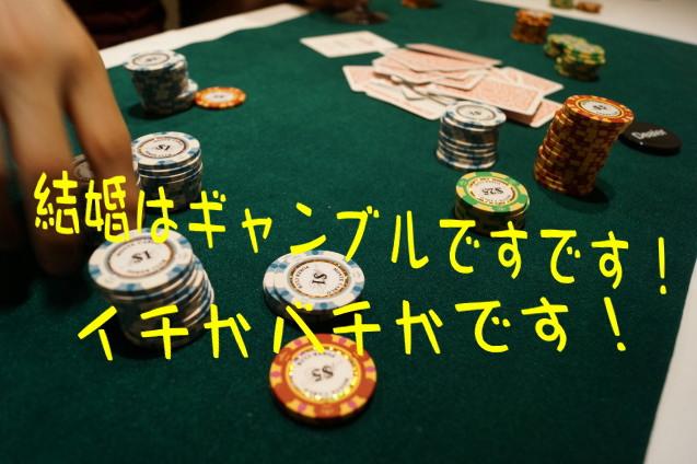 結婚はギャンブル、一か八かの賭けです
