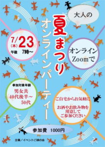 zoom婚活Party参加費1,000円