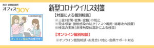 コロナ対策東京結婚相談所オフィスジョイ