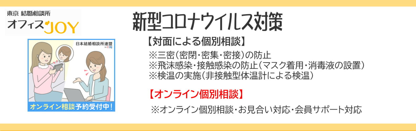 東京 結婚相談所オフィスJOY コロナ対策